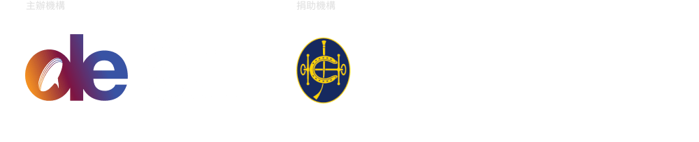 主辦機構:黑暗中對話(香港)基金會,捐助機構:香港賽馬會慈善信託基金