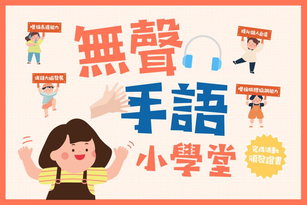 Sign Language Lesson (Summer)