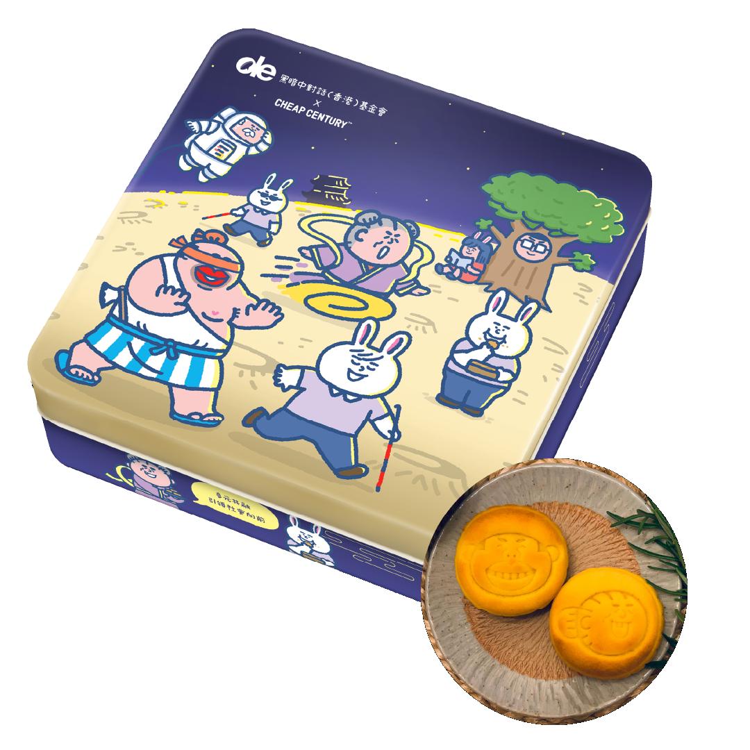 黑暗中對話(香港)基金會×Cheap Century月餅禮盒